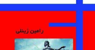 فمینیسم جزایی رامین زینلی میثم رجبی مکتب عدالت حقیقت گرا عریانیسم مکتب اصالت کلمه استاد آرش آذرپیک